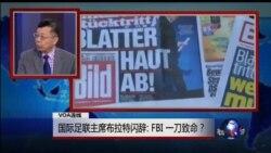 媒体观察: 国际足联主席布拉特闪辞: FBI一刀致命?