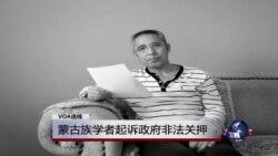 VOA连线:蒙古族学者起诉政府非法关押