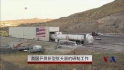 美国开展新型航天器的研制工作
