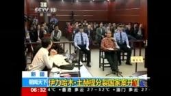 2014-09-24 美國之音視頻新聞: 西方國家批評中國重判維吾爾學者