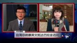 VOA连线: 台湾总统蔡英文抵达巴拉圭访问