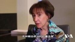 巴尔舍夫斯基大使回忆:克林顿总统希望通过入世为中国民众提供选择机会