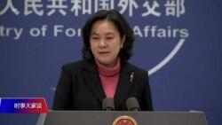 时事大家谈:中国同时与欧美交恶,习近平拉开中西对抗的铁幕?