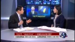 """海峡论谈:习近平""""决战2016""""一举解决台湾问题?"""