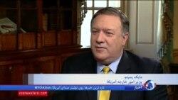 گفتگوی اختصاصی صدای آمریکا با وزیر خارجه ایالات متحده درباره آزادی مذهبی در جهان و نگاه آمریکا