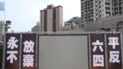 香港六四24周年烛光晚会
