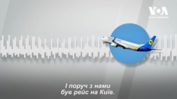 """""""Поруч з нами був рейс на Київ"""" – українка, яка була в аеропорту Тегерана 8 січня"""