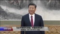 时事大家谈:习近平新时代来临,中国统领世界?