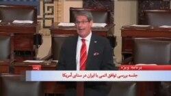 جلسه بررسی توافق اتمی با ایران در سنای آمریکا ۲