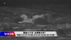 海峡论谈:韩战七十年 台湾得与失?