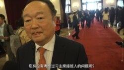 中国人大代表议领袖谈国是