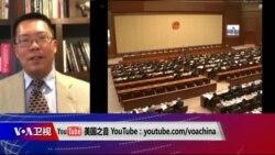时事大家谈: 法学教授遭举报,中共清查宪法学教材