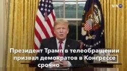 Новости США за минуту – 9 января 2019