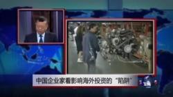 """媒体观察:中国企业家看影响海外投资的""""陷阱"""""""