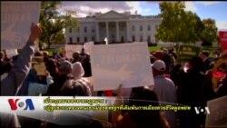 กฎหมายท้าทายด้วยกฎหมาย : ปฏิรูประบบ ตม.ประเด็นร้อนการเมืองสหรัฐ