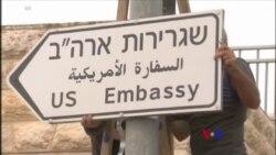 2018-05-07 美國之音視頻新聞: 美國大使館遷到耶路撒冷的初步工作已經開始