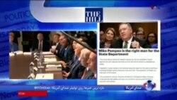 نگاهی به مطبوعات: بحث ها درباره صلاحیت پمپئو برای وزارت خارجه آمریکا