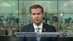 Чи справді лобіювання України у США провалено? - відповідає активіст діаспори. Відео