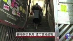 香港房价飙升 城市贫民受害