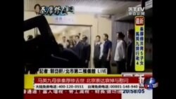 海峡论谈: 马英九母亲秦厚修去世 北京表达哀悼与慰问