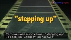 «Английский как в кино»: stepping up