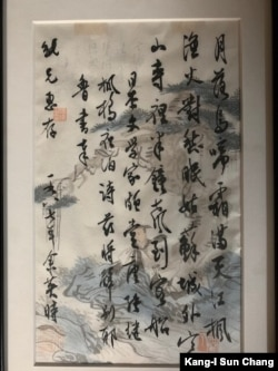 Yü Ying-shih's calligraphy of a poem by the Tang poet Zhang Ji (张继), which he presented to his Yale colleague Edwin McClellan before Yü left for Princeton in 1987. (Kang-I Sun Chang)