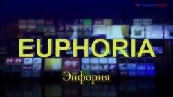 Газетная лексика с «Голосом Америки» Euphoria - Эйфория