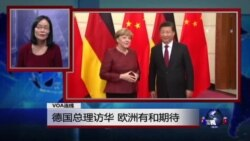 VOA连线:德国总理访华 欧洲有何期待