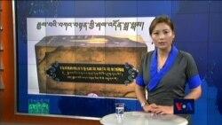 Cyber Tibet Jun 23, 2017