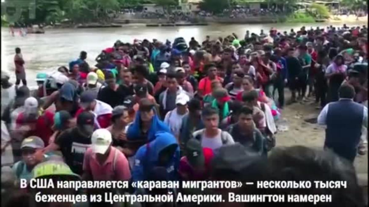 Тысячи солдат готовятся встречать «караван мигрантов» на границе с Мексикой