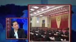 """时事大家谈:中国如何""""深化""""经济体制改革?"""