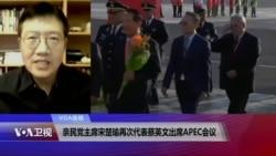 VOA连线(张永泰):亲民党主席宋楚瑜再次代表蔡英文出席APEC会议