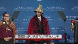 美国原住民认奥巴马为印第安人之子