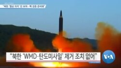 "[VOA 뉴스] ""북한 '협상 의지' 안 보여…핵 검증 준비돼"""