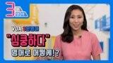 [3분영어] 밸런타인 데이 특별편 '심쿵해', '좋아해', '사랑해' 영어로는?