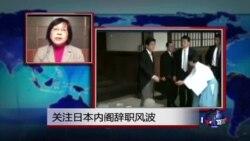 VOA连线:关注日本内阁辞职风波