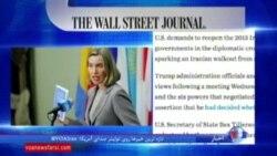 برجام و سخنان سران ایران و آمریکا در سازمان ملل از نگاه مطبوعات انگلیسی زبان