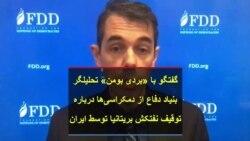 گفتگو با «بردلی بومن» تحلیگر بنیاد دفاع از دمکراسی ها درباره توقیف نفتکش بریتانیا توسط ایران