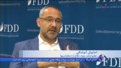 تحلیلگر ارشد آمریکایی درباره دلیل تحریم تبهکاران مرتبط با حزب الله و ربط آن با ایران توضیح میدهد
