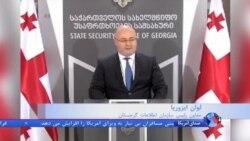 دستگیری چهار نفر در گرجستان به اتهام ارتباط با داعش