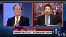 海峡论谈:美国对台军售,中国扬言制裁