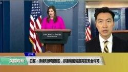 VOA连线(黄耀毅):白宫:持续对伊朗施压,欲撤销前情报高官安全许可