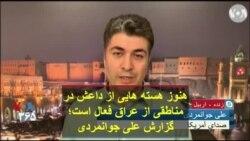 هنوز هسته هایی از داعش در مناطقی از عراق فعال است؛ گزارش علی جوانمردی
