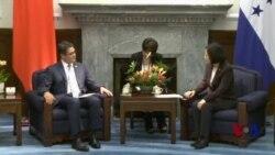 洪都拉斯总统访问台湾