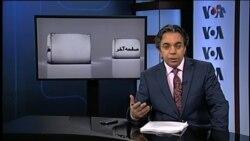 صفحه آخر ۲۵ مارس ۲۰۱۶: هفتادمین سالگشت ترور احمد کسروی به دست فدائیان اسلام