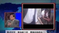 焦点对话:夏俊峰之死,震慑弱势群体?