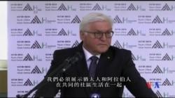 2017-05-09 美國之音視頻新聞: 德國總統呼籲阿拉伯人猶太人和平共處 (粵語)