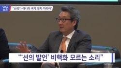 """[VOA 뉴스] """"선의가 아니라 국제 절차 따라야"""""""