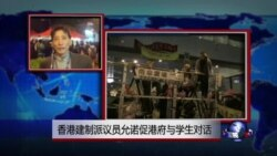 VOA连线:香港建制派议员允诺促港府与学生对话