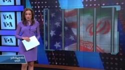 შეთანხმება ირანთან და ამერიკელების რეაქცია